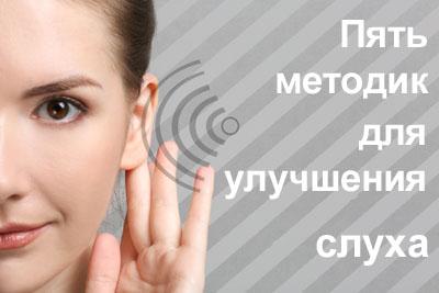 5 методик для улучшения слуха
